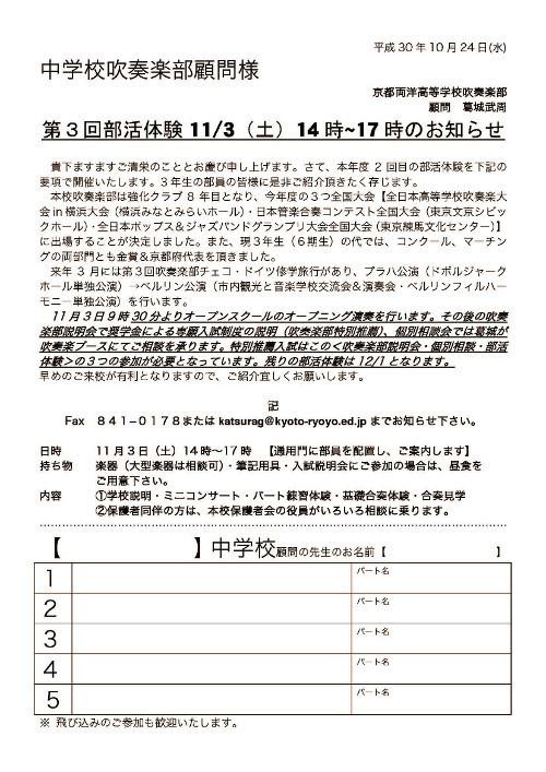 2018-11-3部活体験案内.jpg