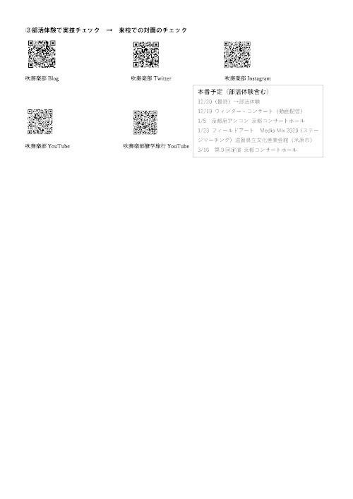 部活体験12.5_ページ_2.jpg