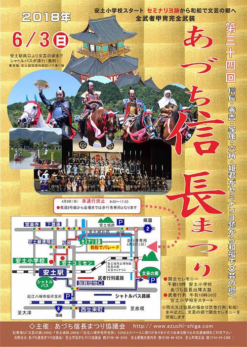azuchi-nobunaga-matsuri_img2018.jpg